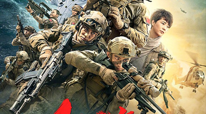 Operation Red Sea Review